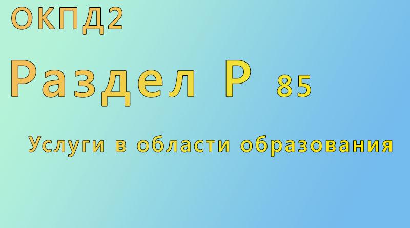 справочник, окпд, Ростов-на-Дону ,г