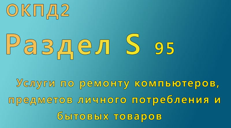 справочник, окпд, Брянск ,д справочник, окпд, Севастополь ,а