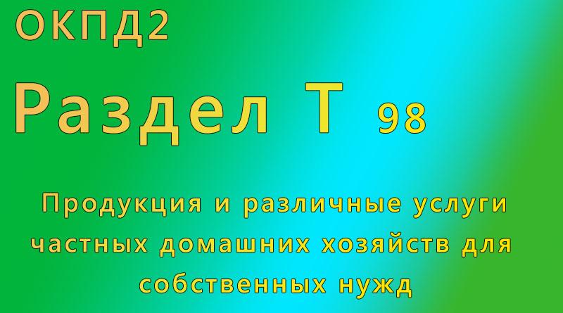справочник, окпд, Каменск-Шахтинский ,о