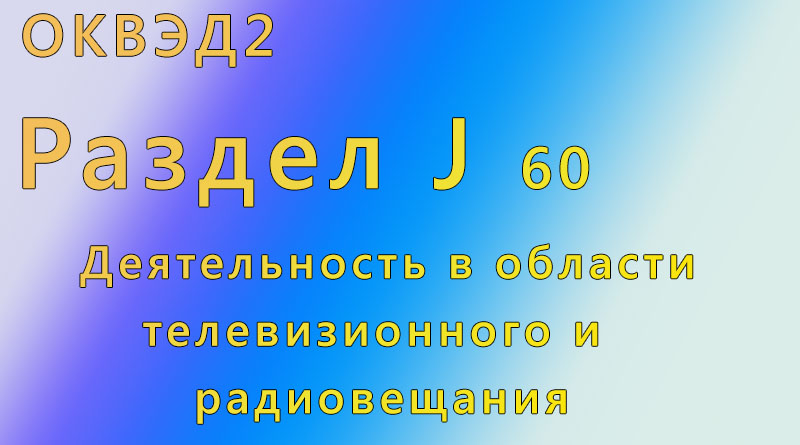оквэд2 радио вещание тв