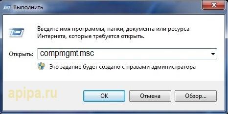 compmgmt