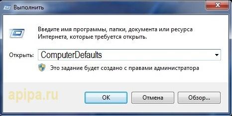ComputerDefaults