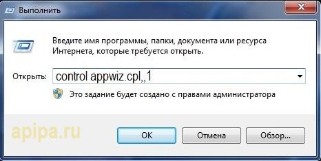 appwiz control