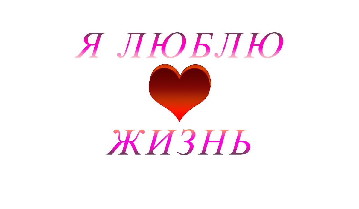 pngялюблюжизньapipa.ru