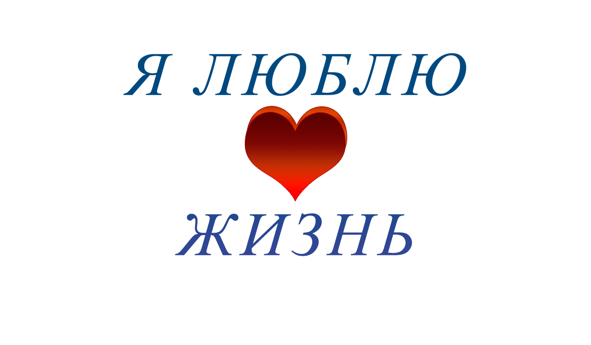 ялюблю pngжизньpngapipa.ru