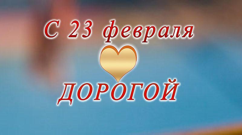 png c 23 февраля apipa.ru