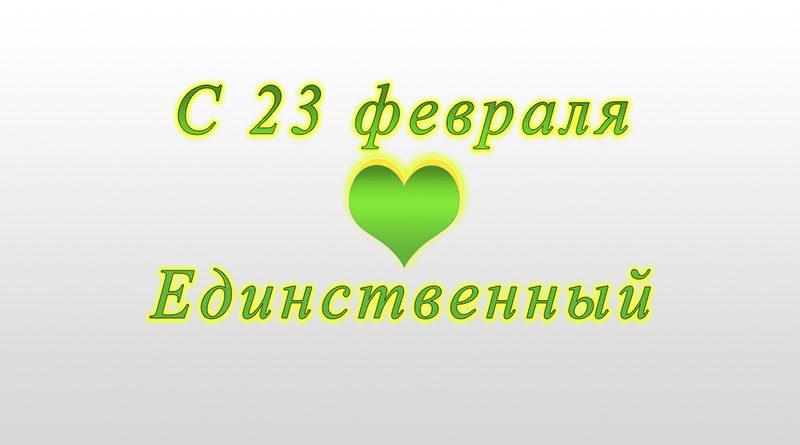c 23 февраля друг apipa.ru png