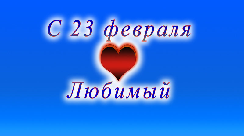 c 23 февраля коллега apipa.ru png
