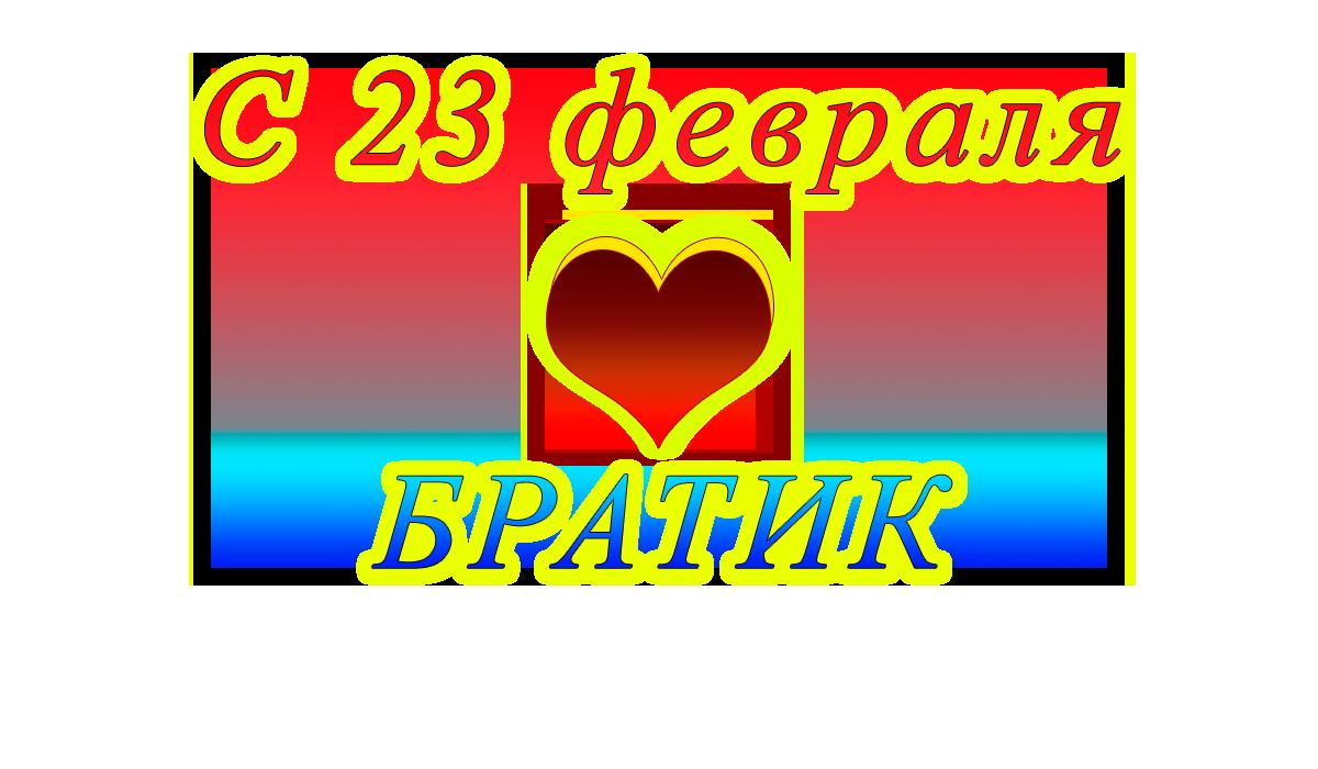 поздравлениеc23февраляpngapipa.ru