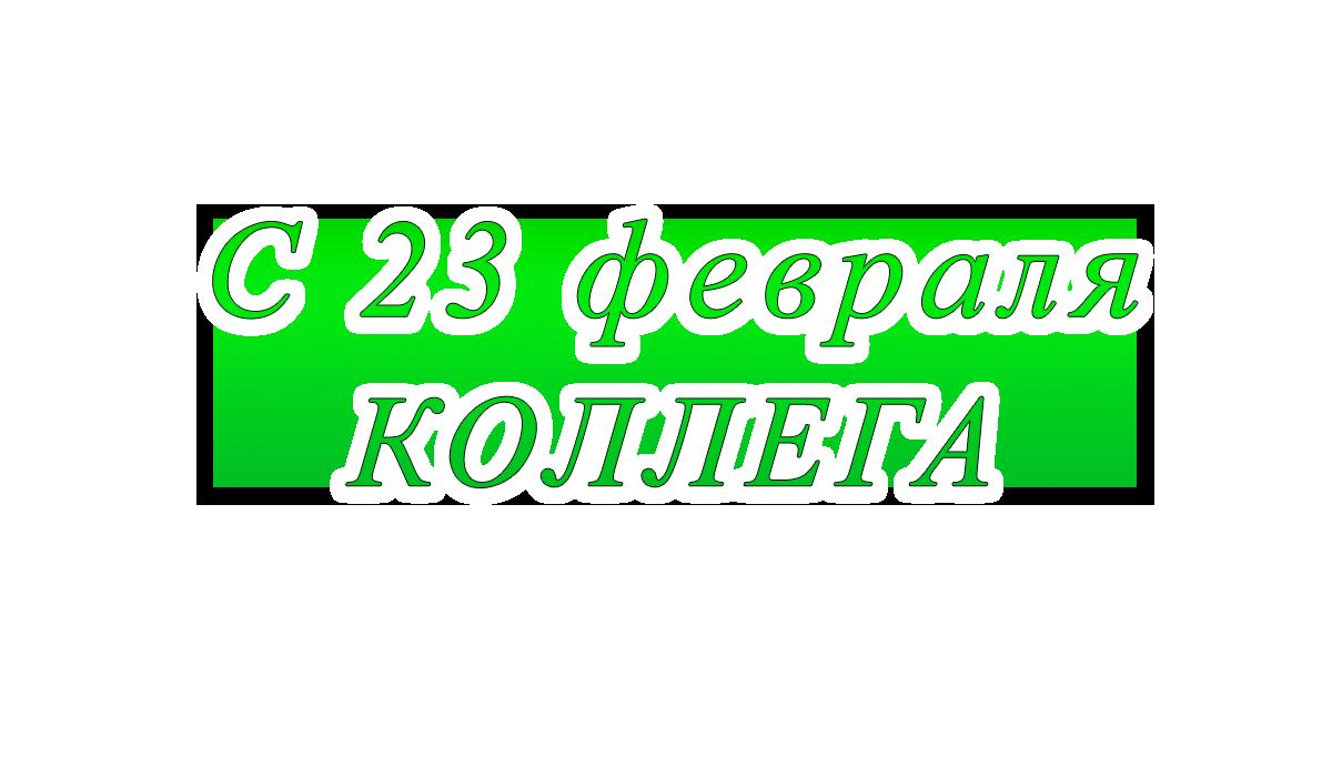 c23февралябратapipa.rupng
