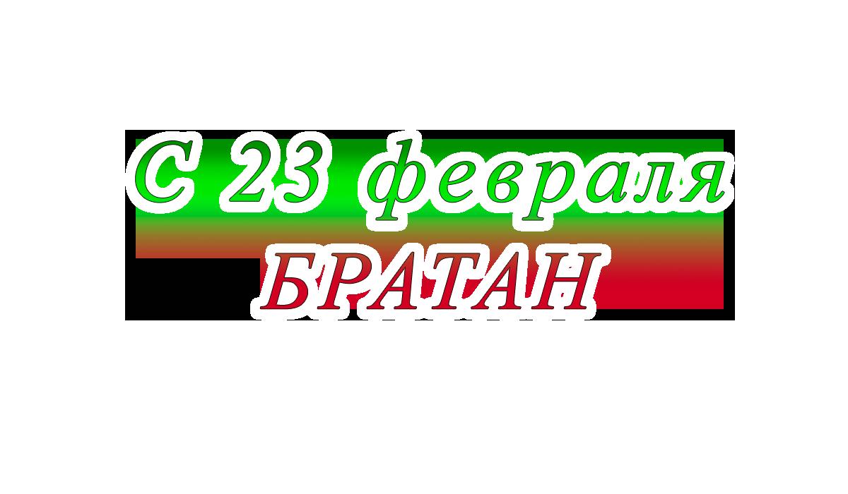 c23февраляпапаapipa.rupng