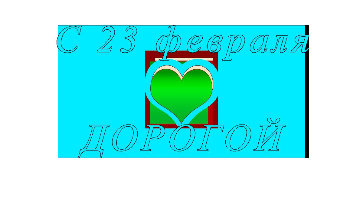 pngc23февраляapipa.ru