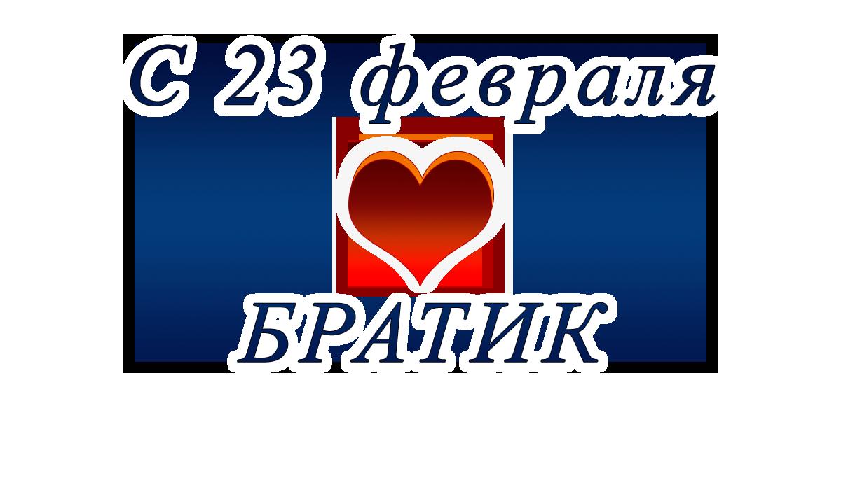 c23февраляpngapipa.ru