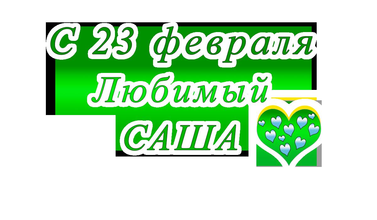 с23февраля    Иванapipa.ru