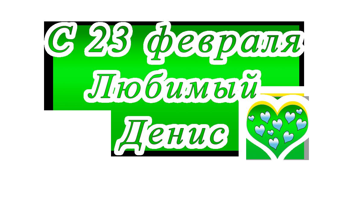 с23февраля    Маркapipa.ru