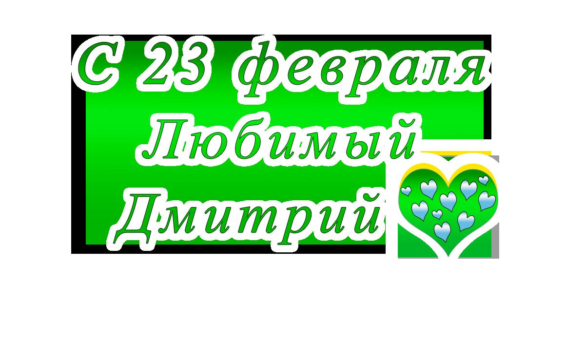 с23февраля    Константинapipa.ru