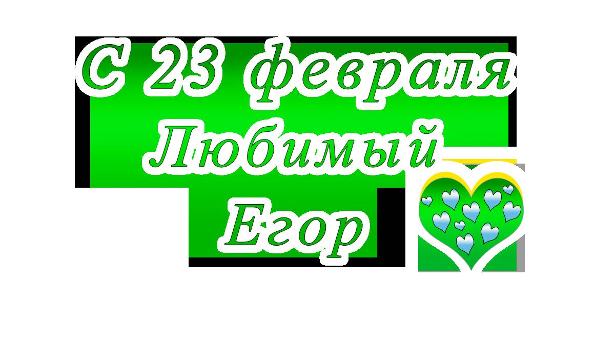 с23февраля    Тимурapipa.ru