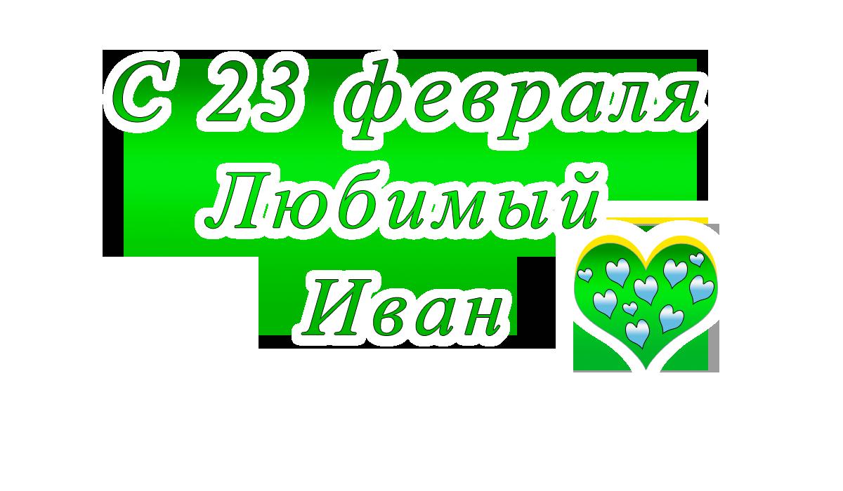 с23февраля    Максимapipa.ru