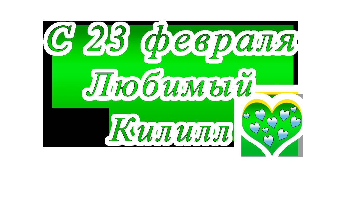 с23февраля    Николайapipa.ru