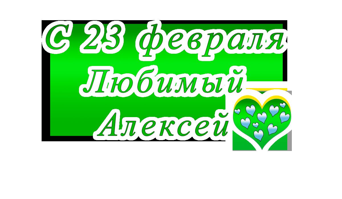 с23февраля    Дмитрийapipa.ru