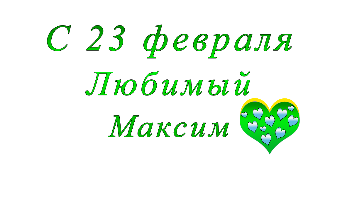 с23февраля    Артёмapipa.ru