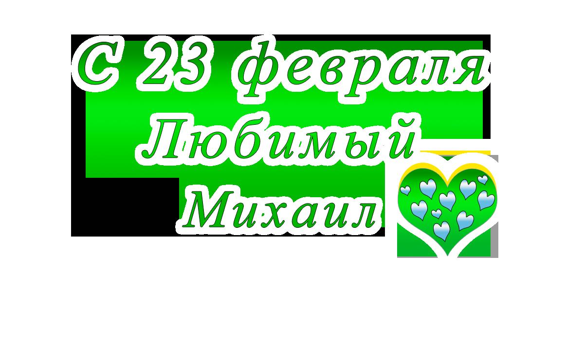 максим с23февраля    Михаилapipa.ru