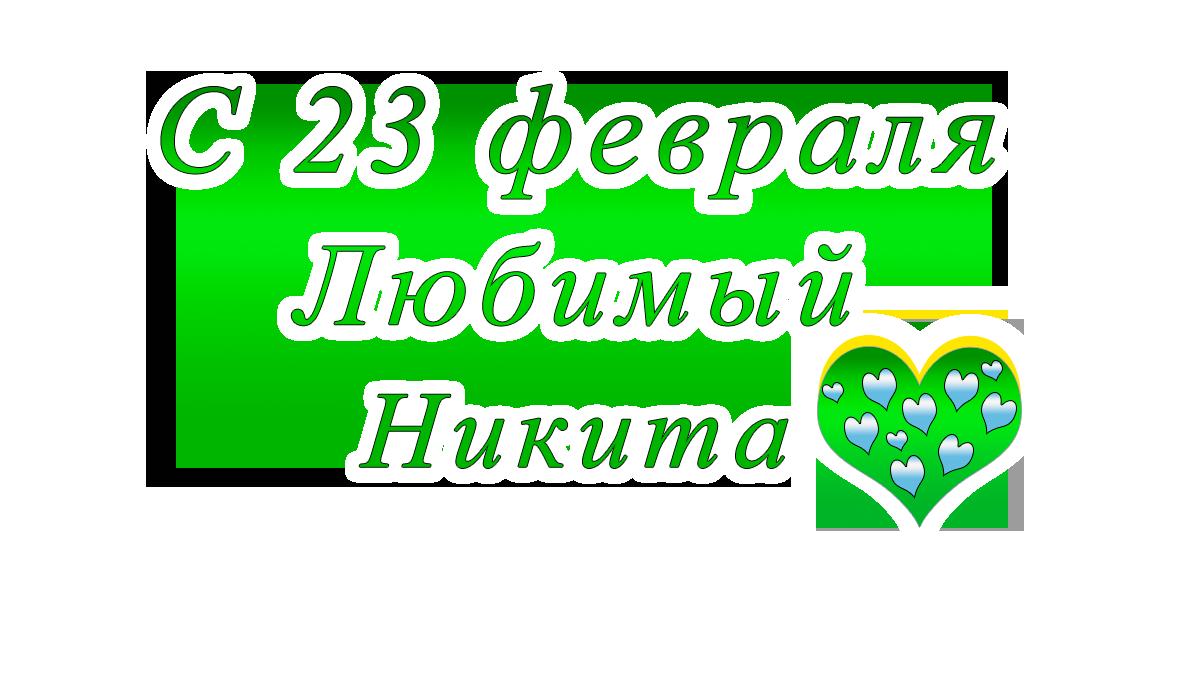 с23февраля    Антонapipa.ru