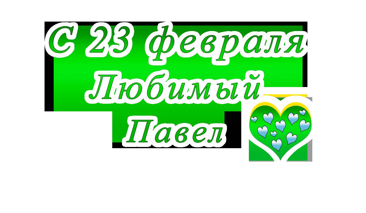 с23февраля    Матвейapipa.ru