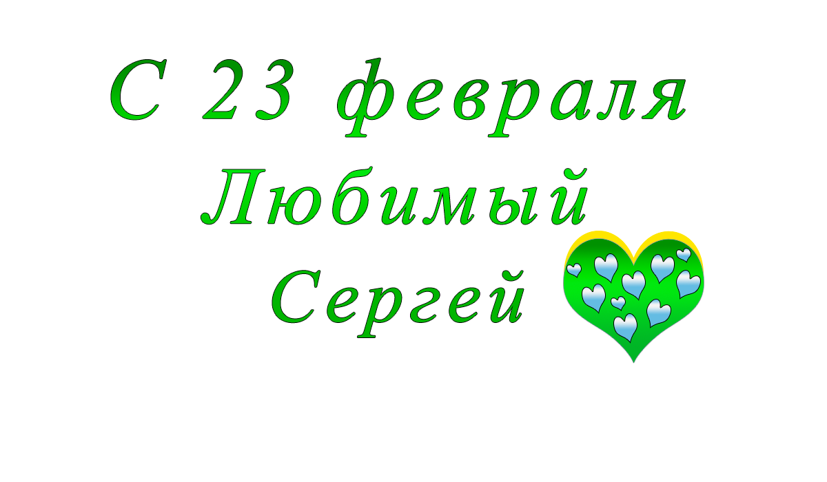 с23февраля    Евгенийapipa.ru