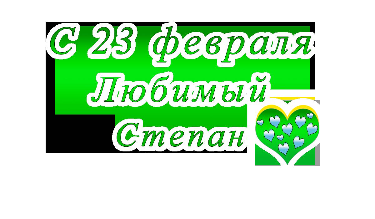 с23февраля    Тимофейapipa.ru