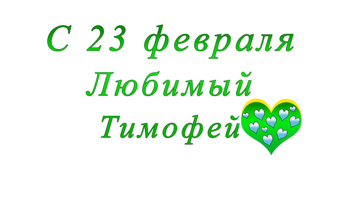 с23февраля    Игорьapipa.ru