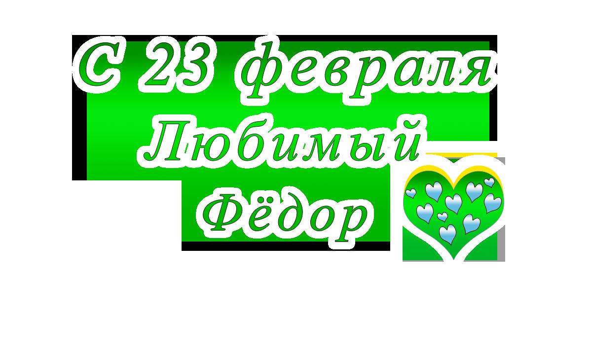 с23февраля    Павелapipa.ru