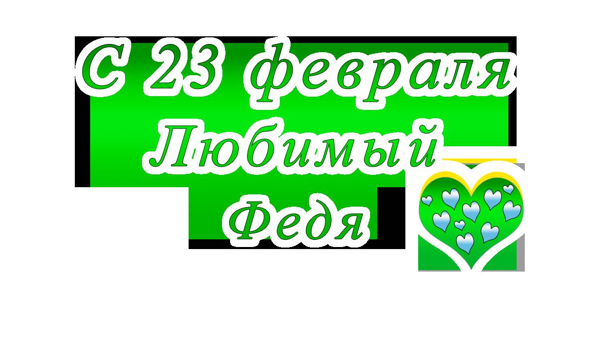 с23февраля    Владимирapipa.ru