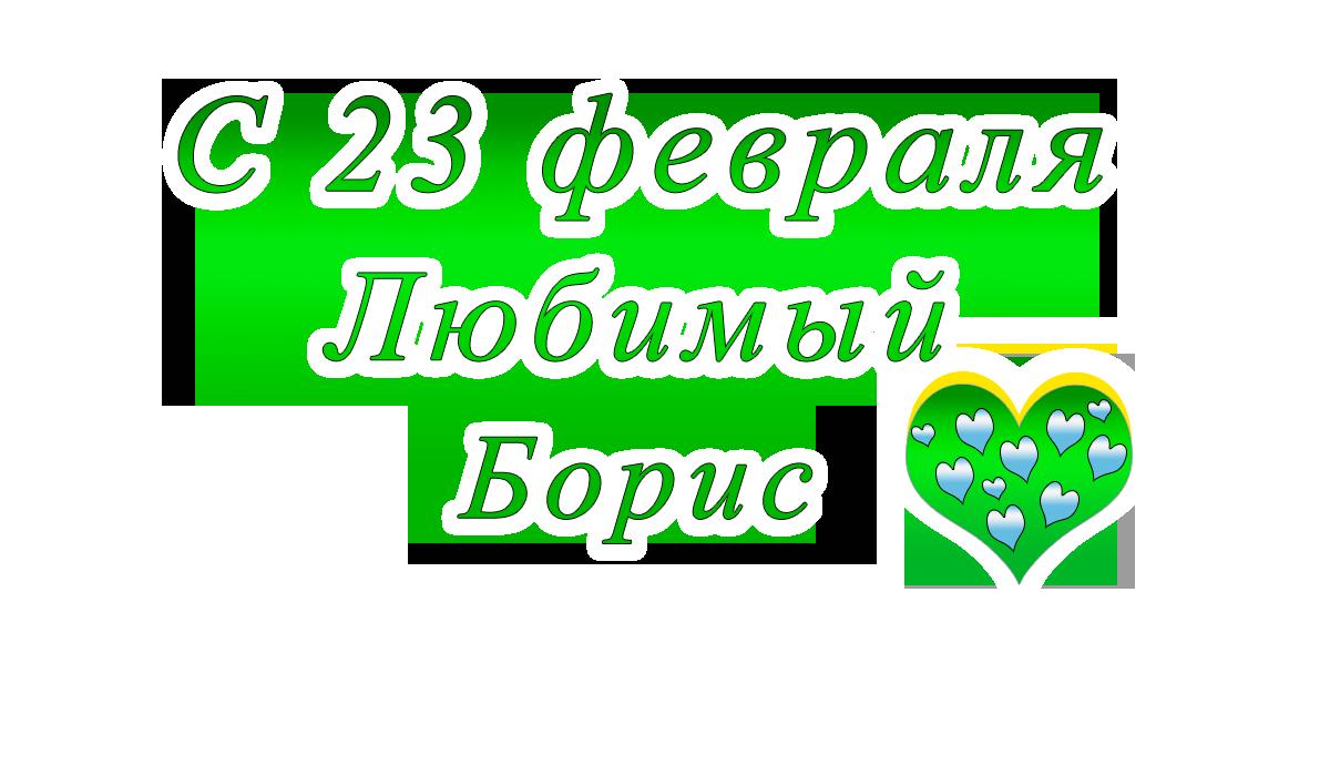 с23февраля    Ильяapipa.ru