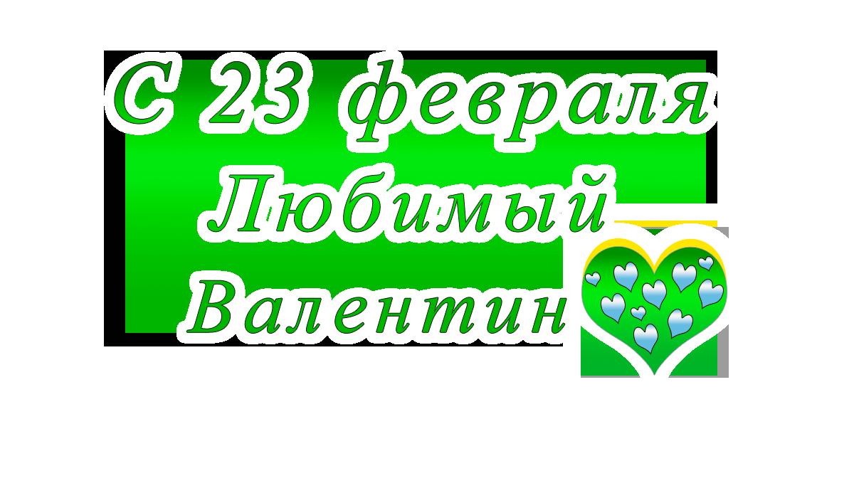 с23февраля    Кириллapipa.ru