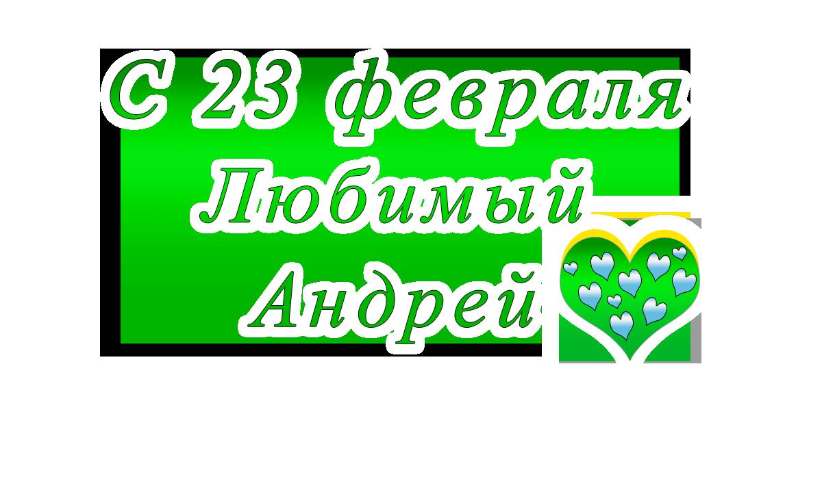 с23февраля    Сергейapipa.ru