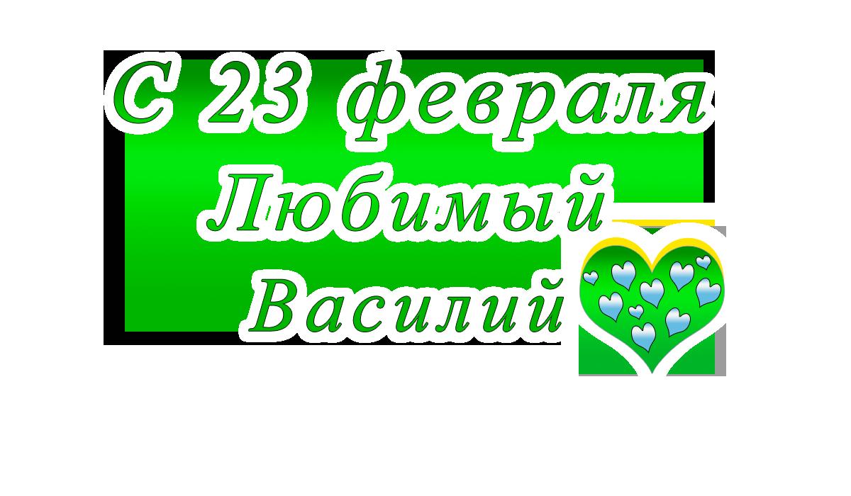 с23февраля    Михаилapipa.ru