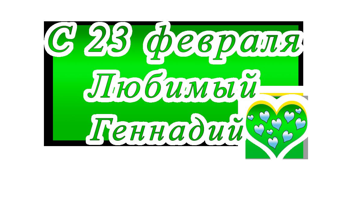 с23февраля    Денисapipa.ru