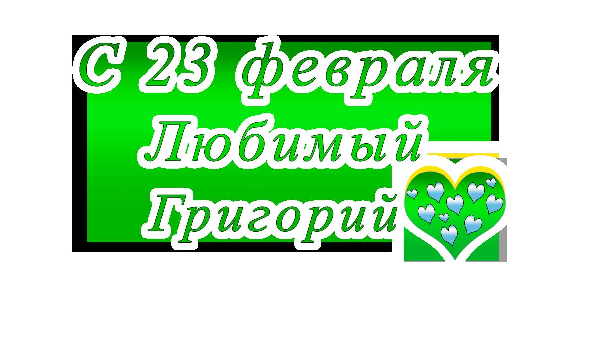 с23февраля    Владиславapipa.ru