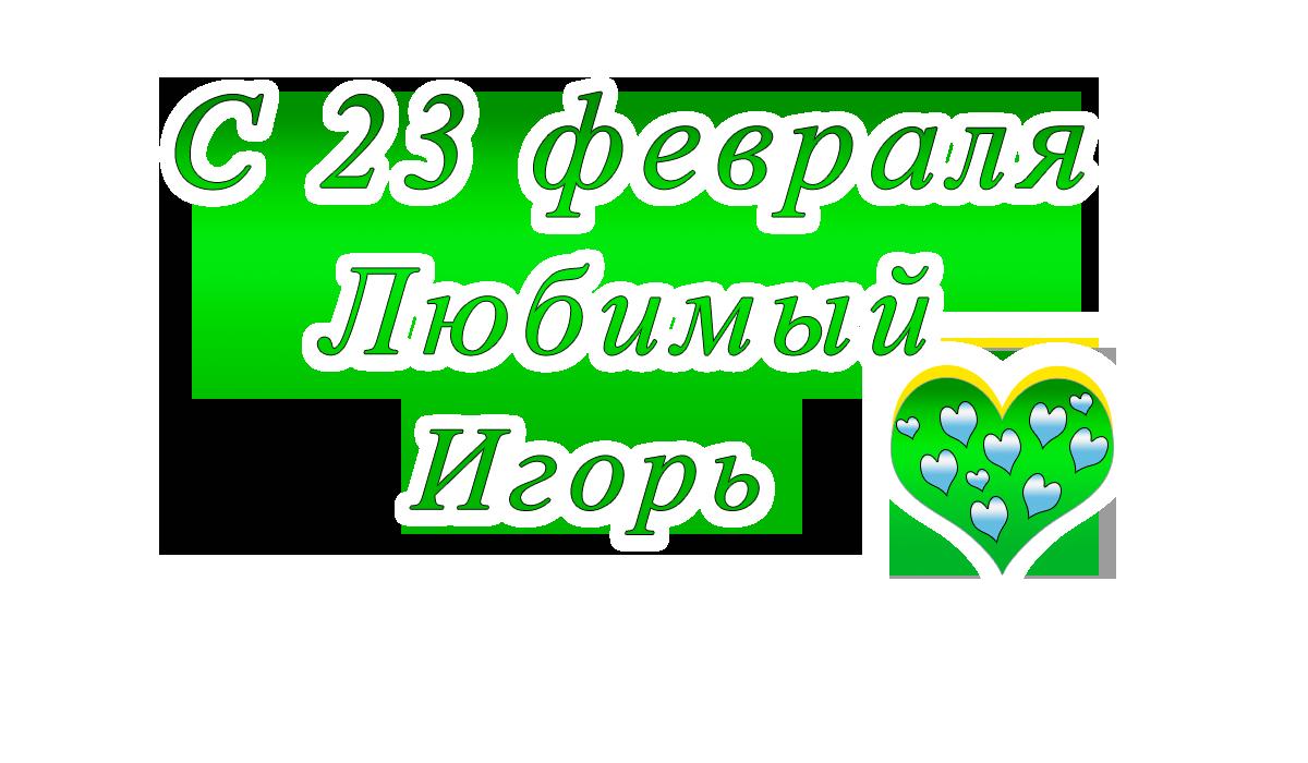 с23февраля    Александрapipa.ru