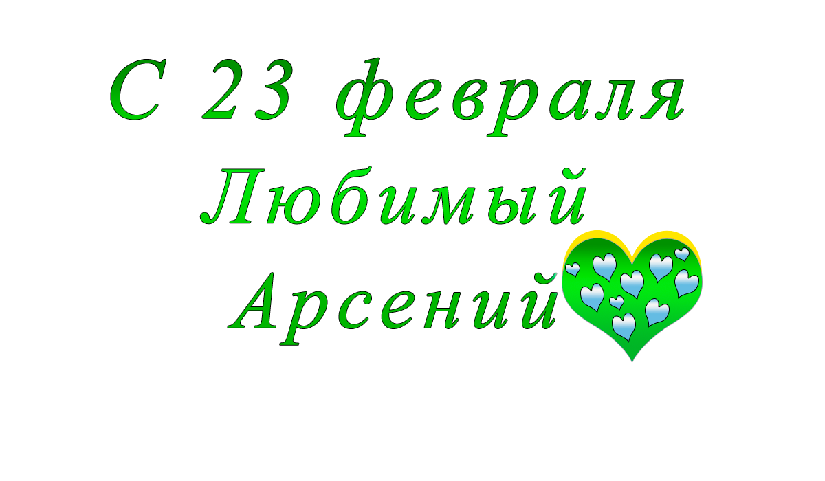с23февраля    Андрейapipa.ru