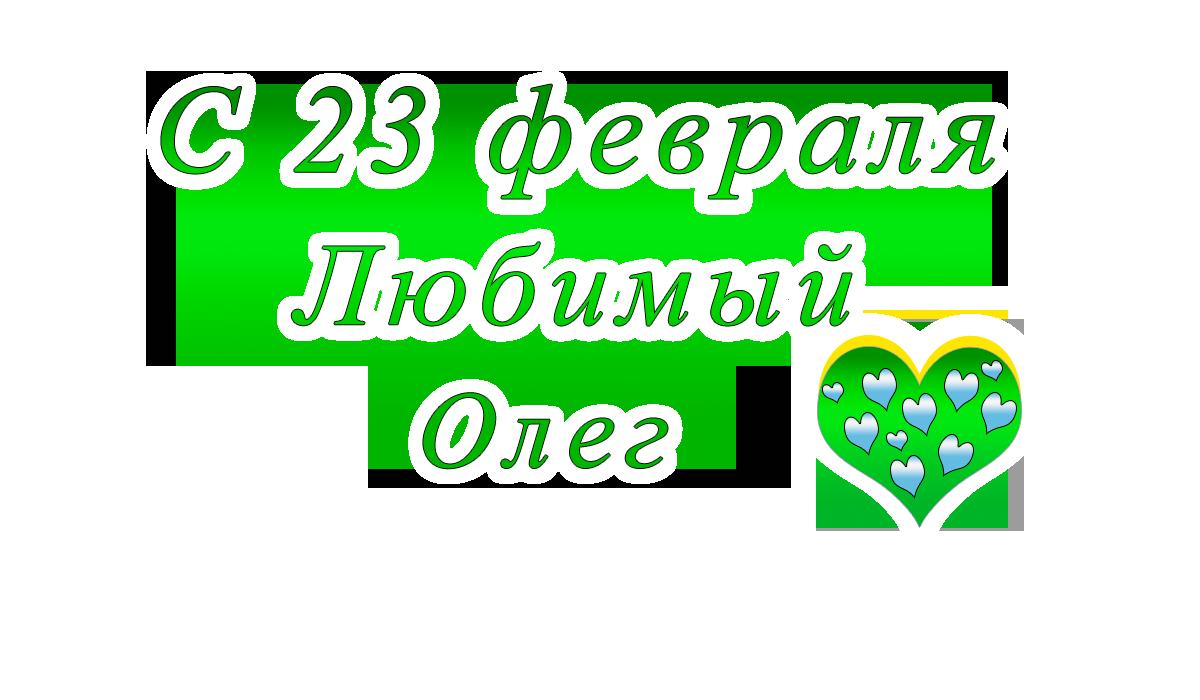 с23февраля    Никитаapipa.ru