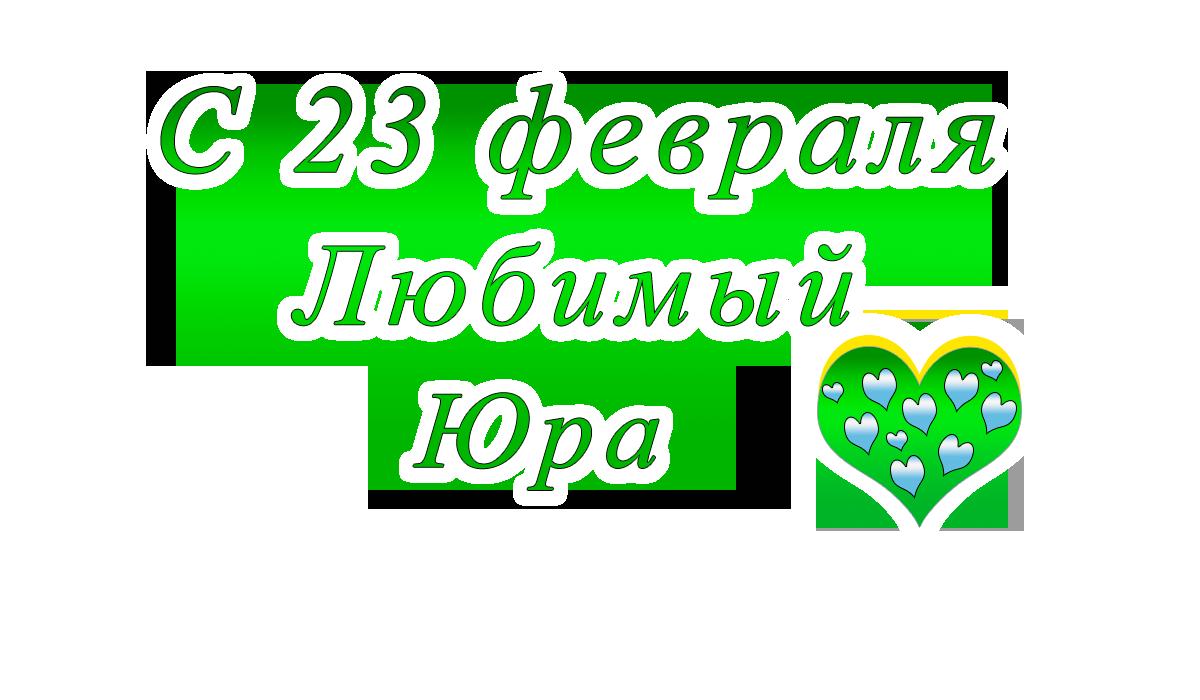 с23февраля    Русланapipa.ru