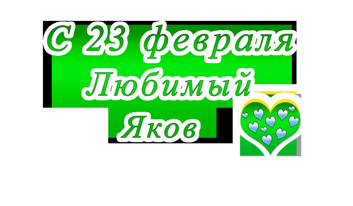 с23февраля    Олегapipa.ru