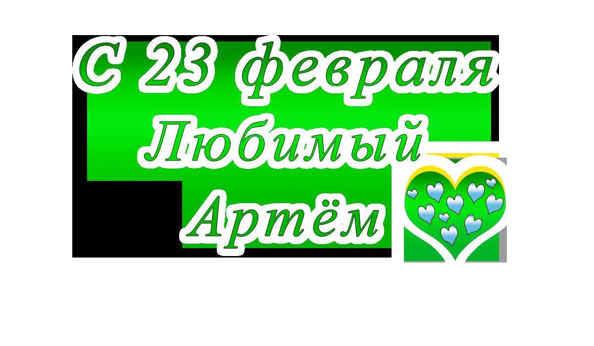 с23февраля    Алексейapipa.ru