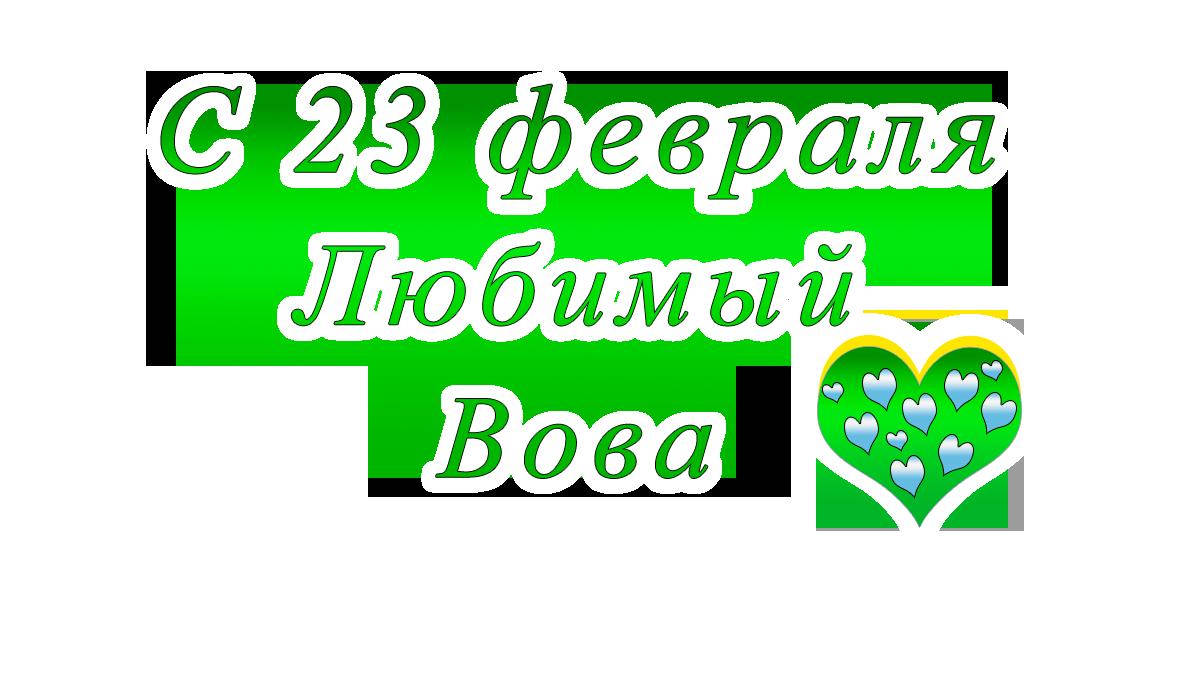 с23февраля    Арсенийapipa.ru