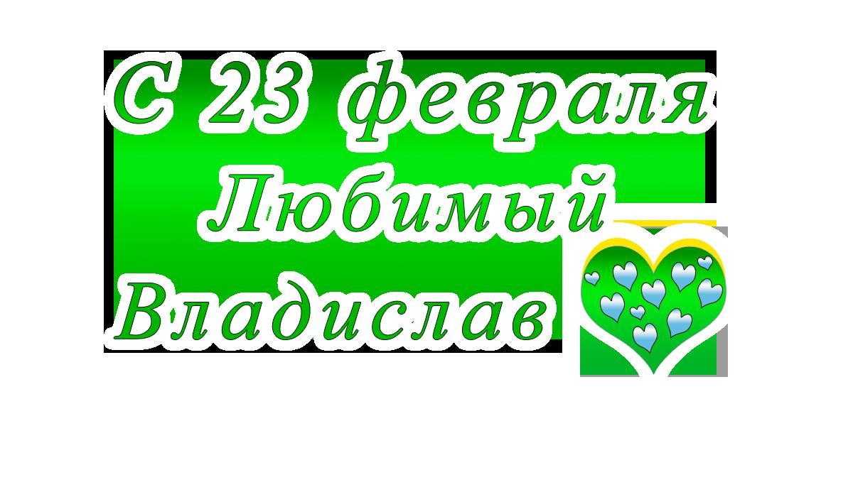 с23февраля    Егорapipa.ru