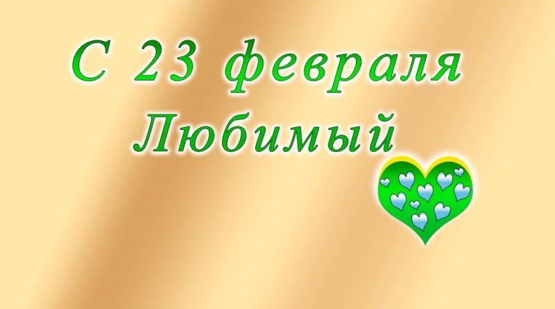 с 23 февраля Ярослав apipa.ru
