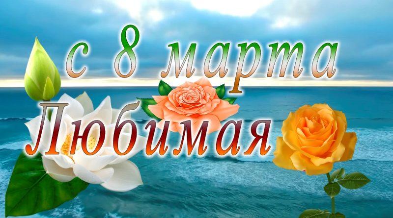 с 8 марта ; Любимая ; поздравление ; apipa.ru