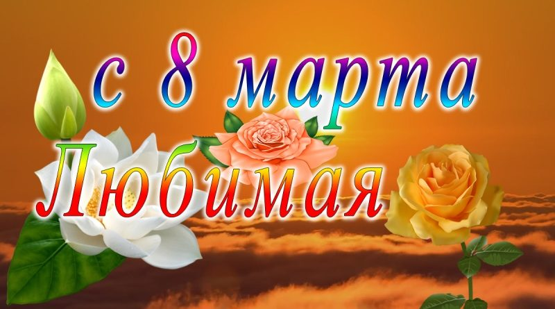 с 8 марта ; Любимая ; jpg ; apipa.ru